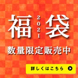 fukubukuro2021_side_or.jpg