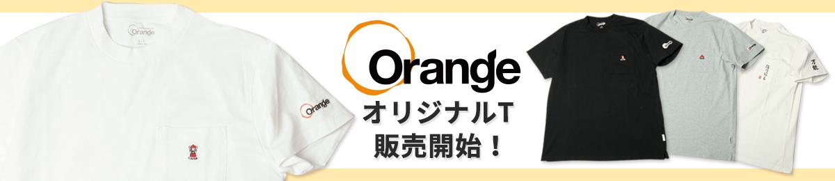 orange-bettuu-bnr.jpg